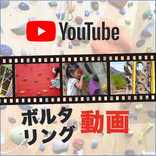 ボルダリング動画集
