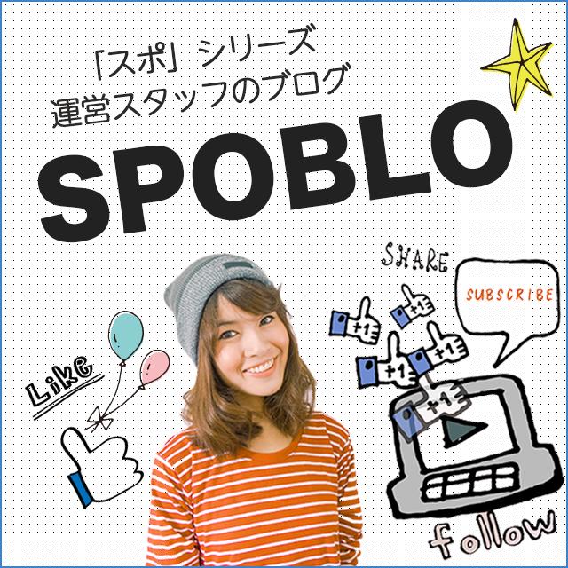 ボルダリングスポの運営スタッフブログ「スポブロ」